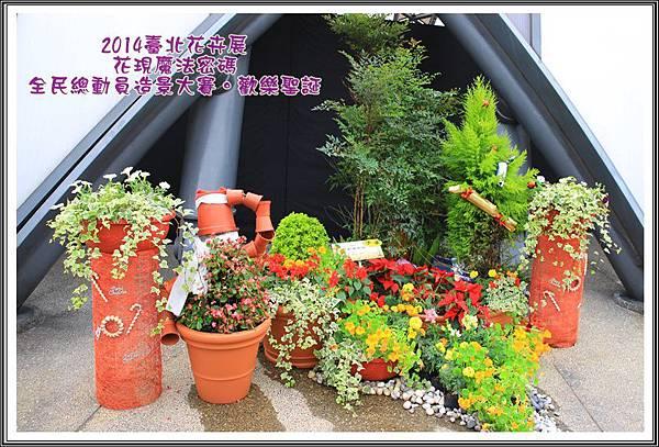 2014臺北花卉展15