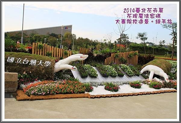 2014臺北花卉展17