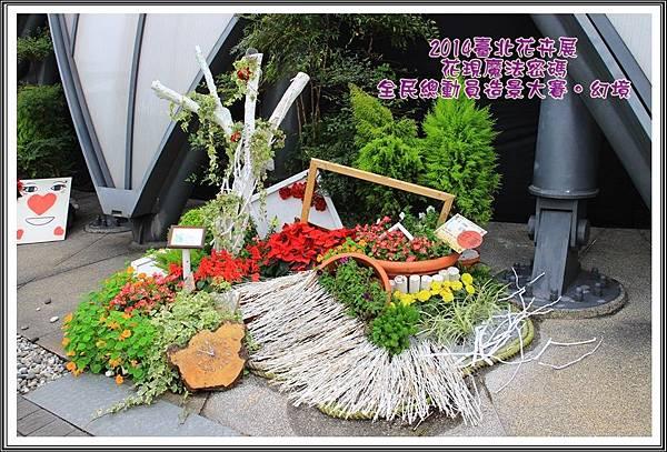 2014臺北花卉展16