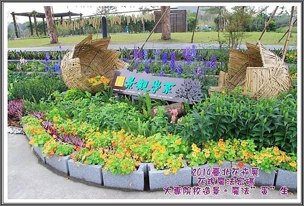 2014臺北花卉展18