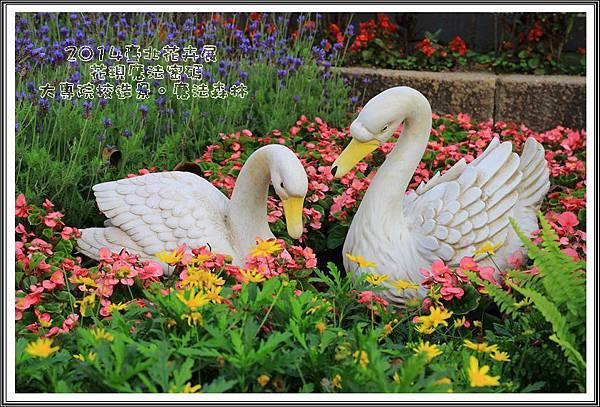 2014臺北花卉展19