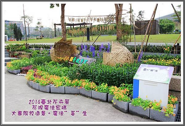 2014臺北花卉展28