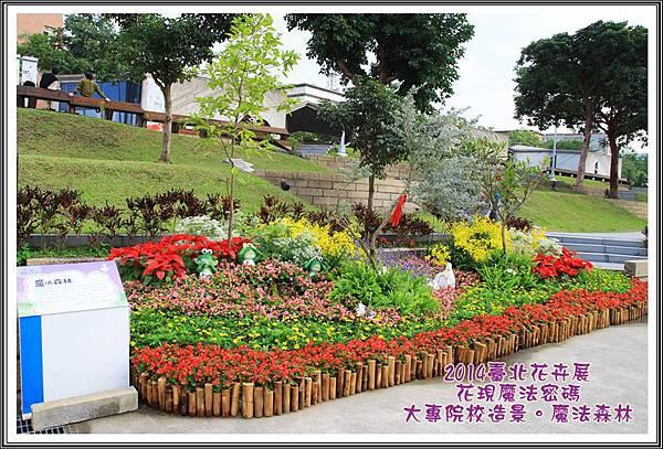 2014臺北花卉展27