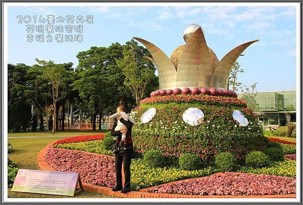 2014臺北花卉展34