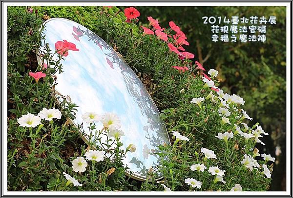 2014臺北花卉展35