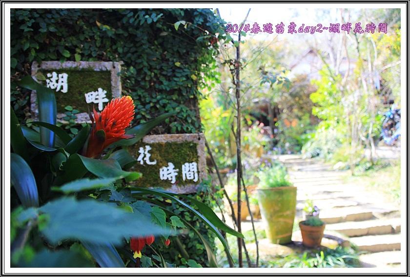 2014春遊苗栗D2136
