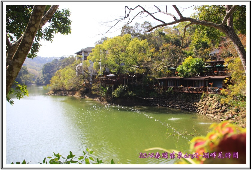 2014春遊苗栗D2142
