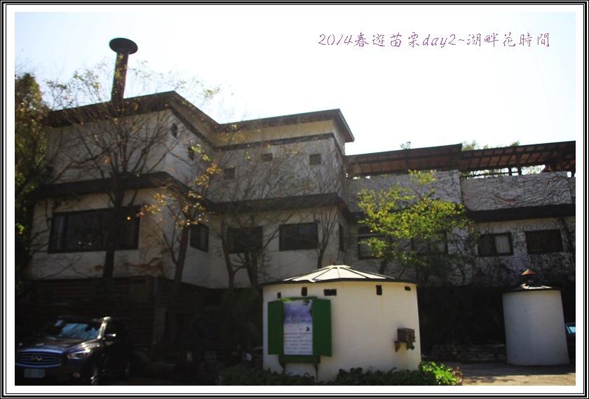 2014春遊苗栗D2163
