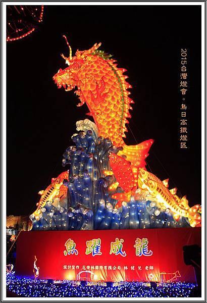 2015台灣燈會24