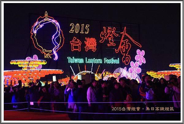 2015台灣燈會25