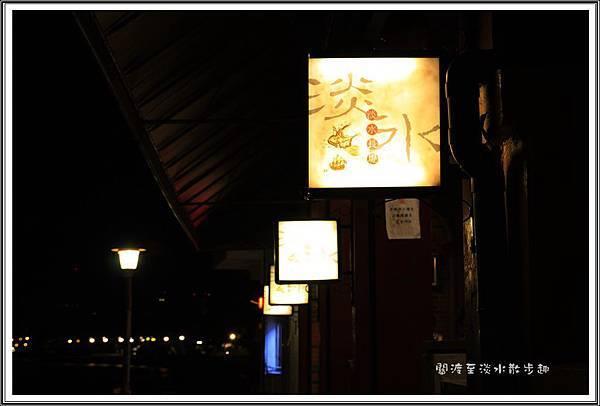 關渡~淡水散步趣103
