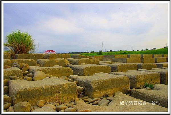 走訪新竹頭前溪豆腐岩13