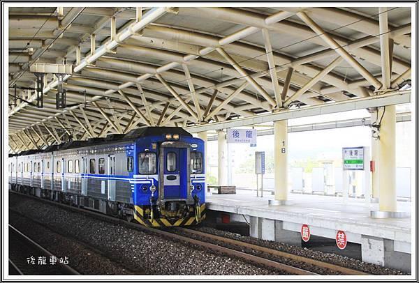 搭火車遊苗栗36