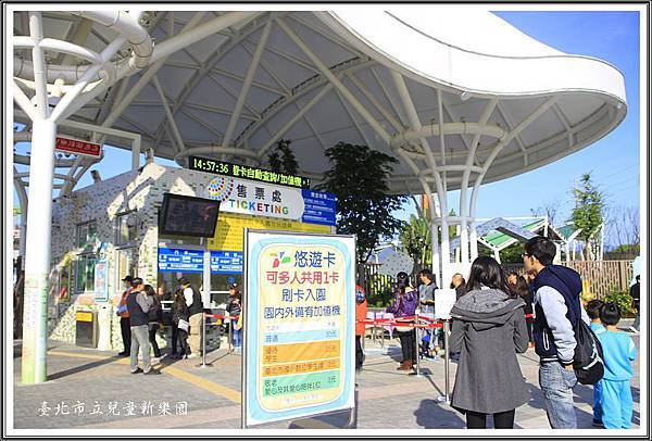 遊台北市新兒童樂園38