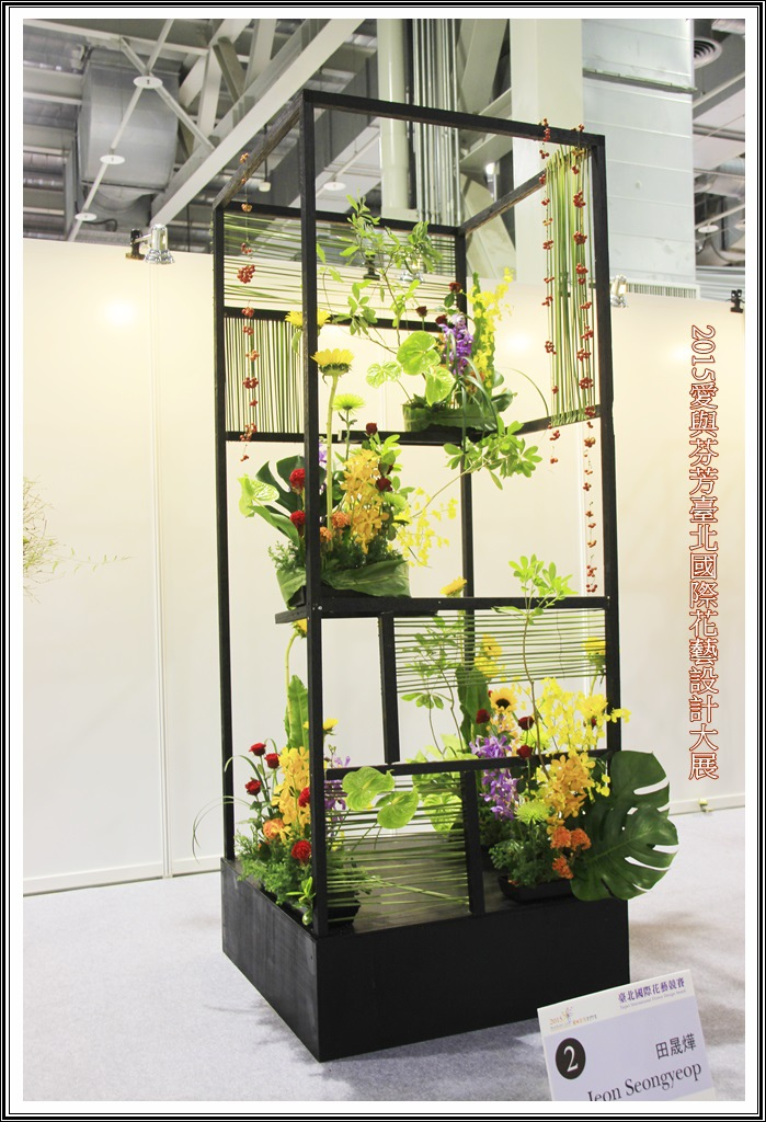 2015愛與芬芳臺北國際花藝設計大展13