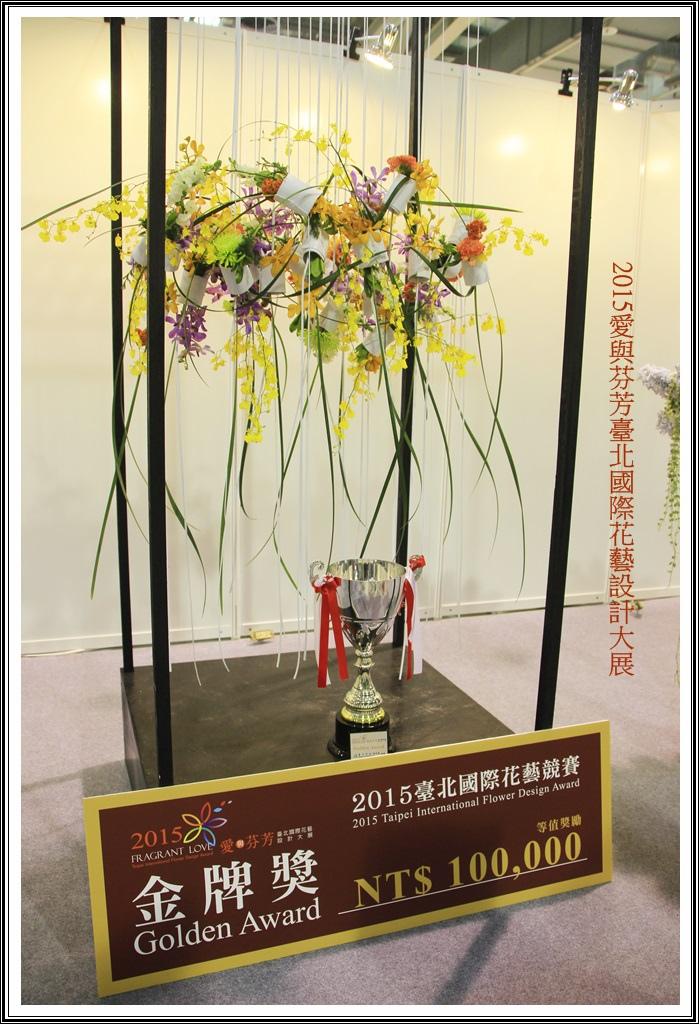2015愛與芬芳臺北國際花藝設計大展26