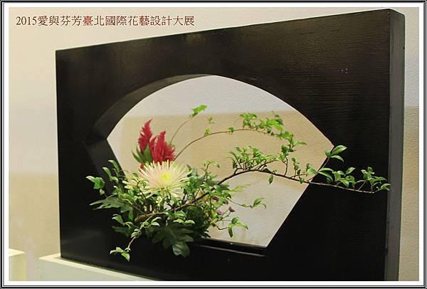 2015愛與芬芳臺北國際花藝設計大展55