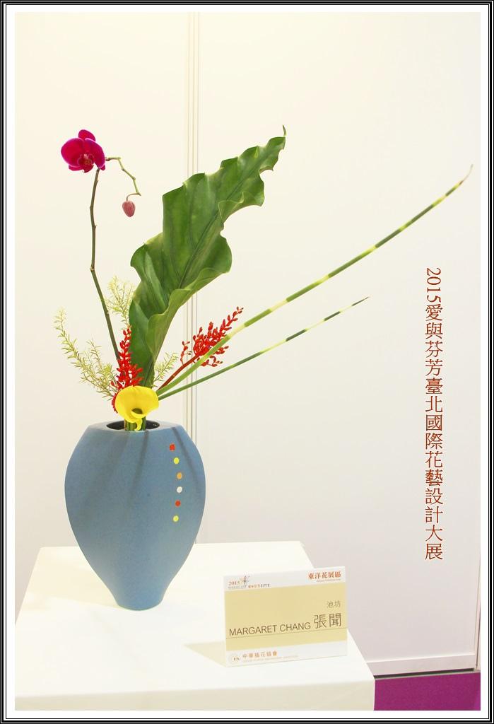 2015愛與芬芳臺北國際花藝設計大展86