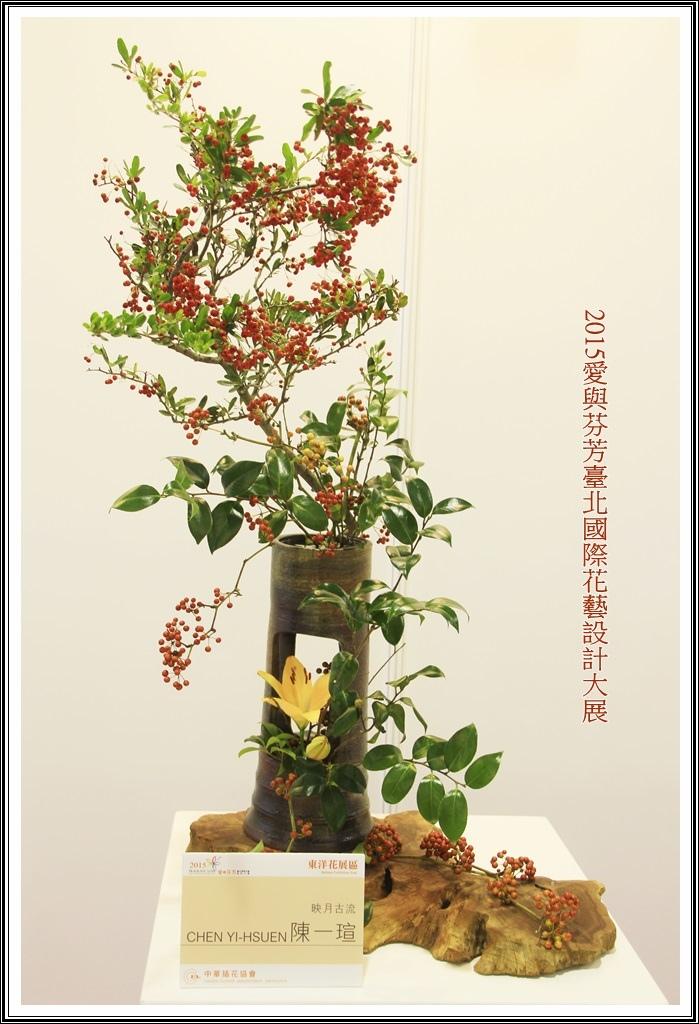 2015愛與芬芳臺北國際花藝設計大展89