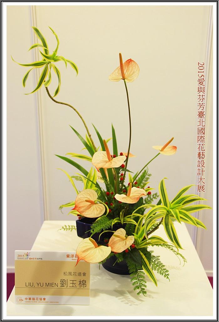 2015愛與芬芳臺北國際花藝設計大展91