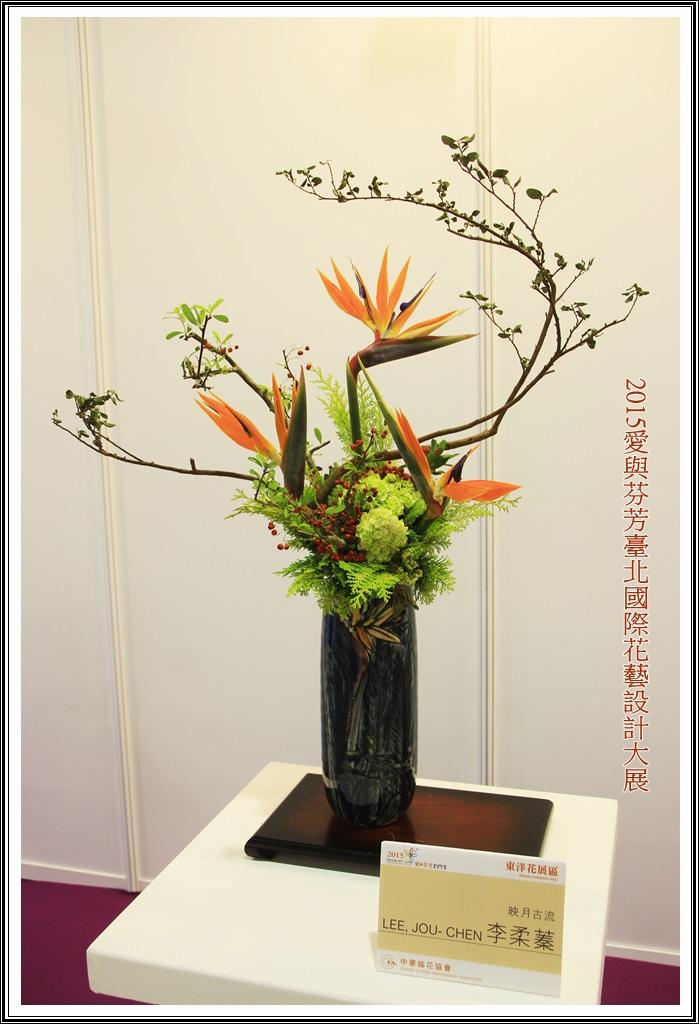 2015愛與芬芳臺北國際花藝設計大展90