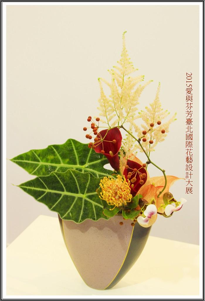 2015愛與芬芳臺北國際花藝設計大展94