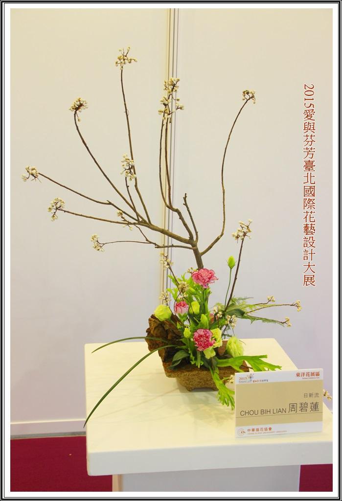 2015愛與芬芳臺北國際花藝設計大展93