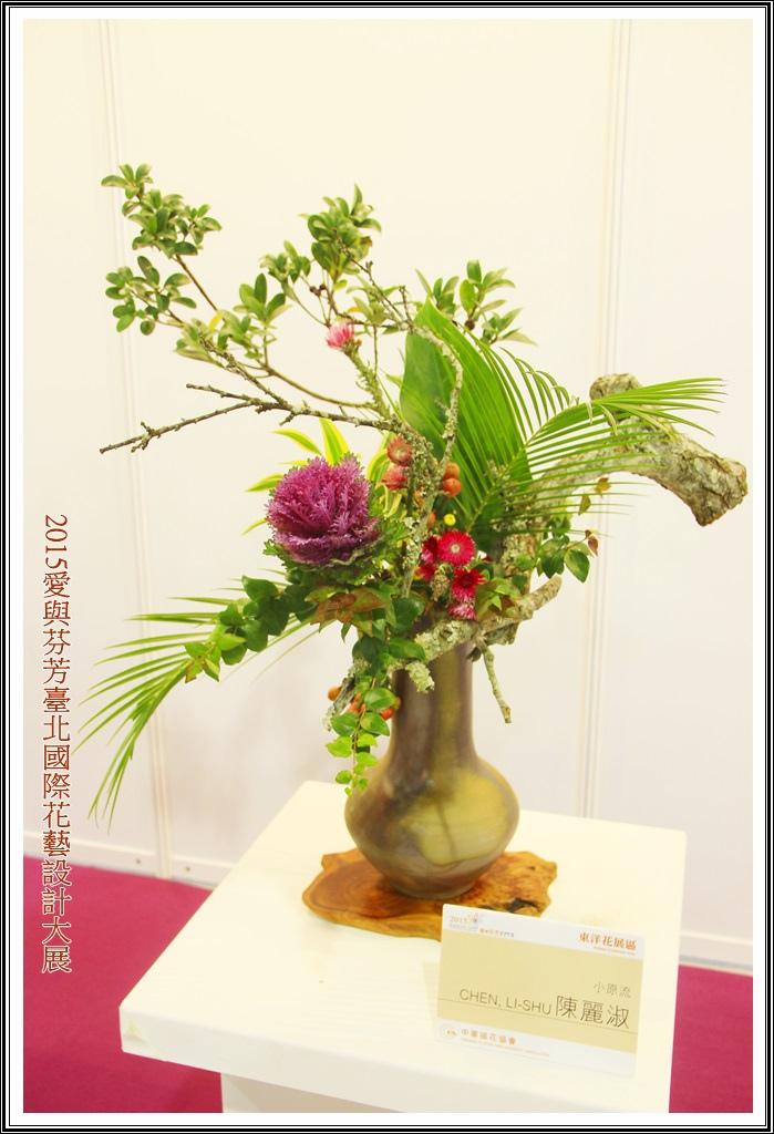 2015愛與芬芳臺北國際花藝設計大展96