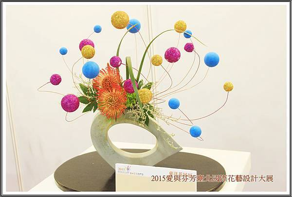 2015愛與芬芳臺北國際花藝設計大展99