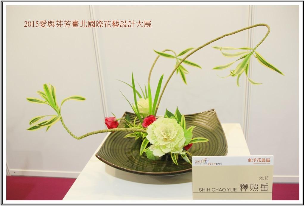 2015愛與芬芳臺北國際花藝設計大展101