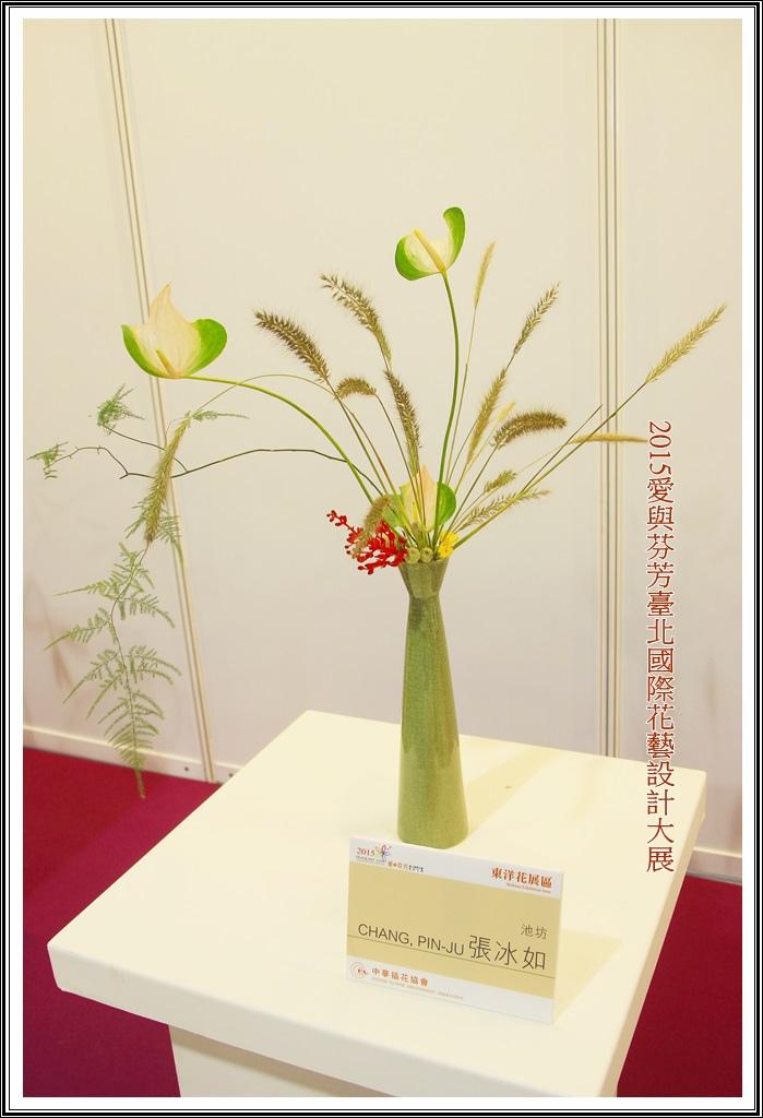 2015愛與芬芳臺北國際花藝設計大展100