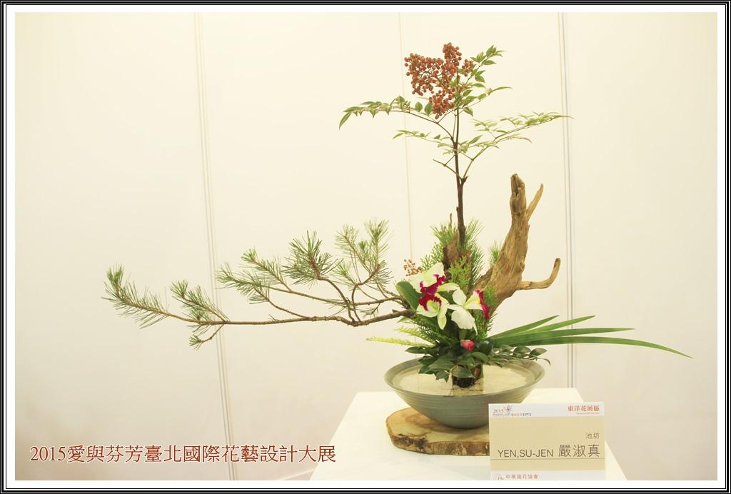 2015愛與芬芳臺北國際花藝設計大展103