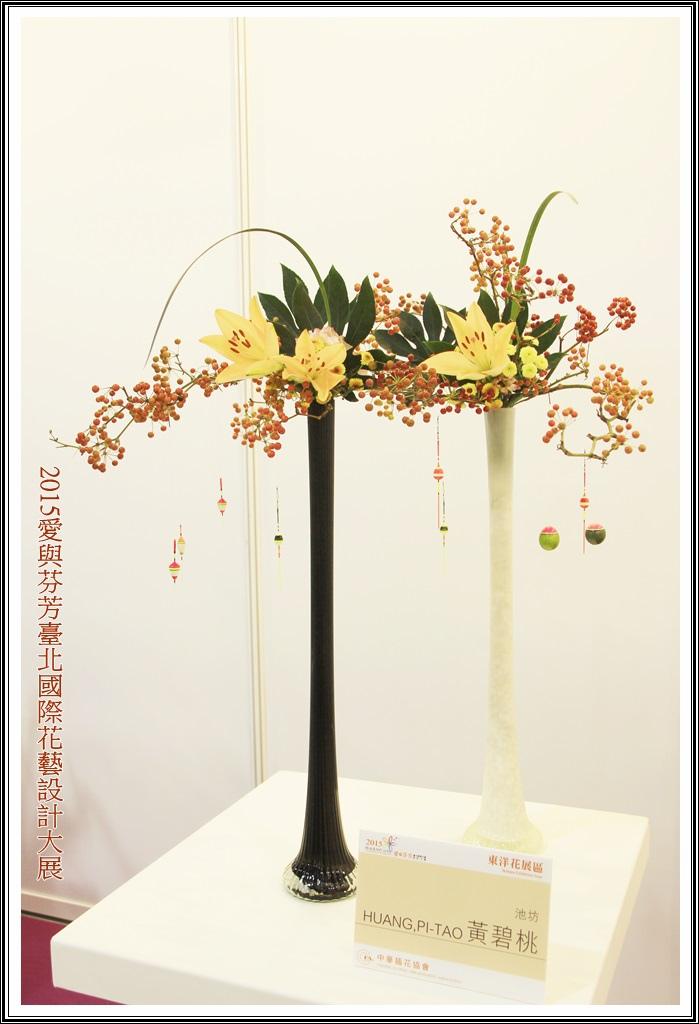 2015愛與芬芳臺北國際花藝設計大展104