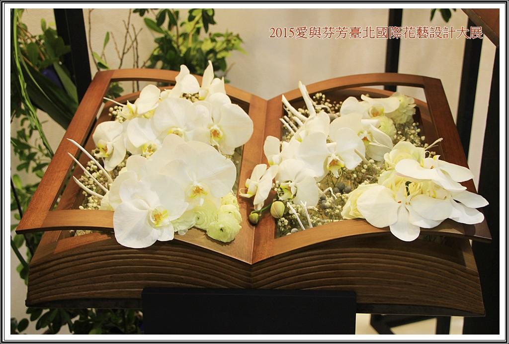 2015愛與芬芳臺北國際花藝設計大展106