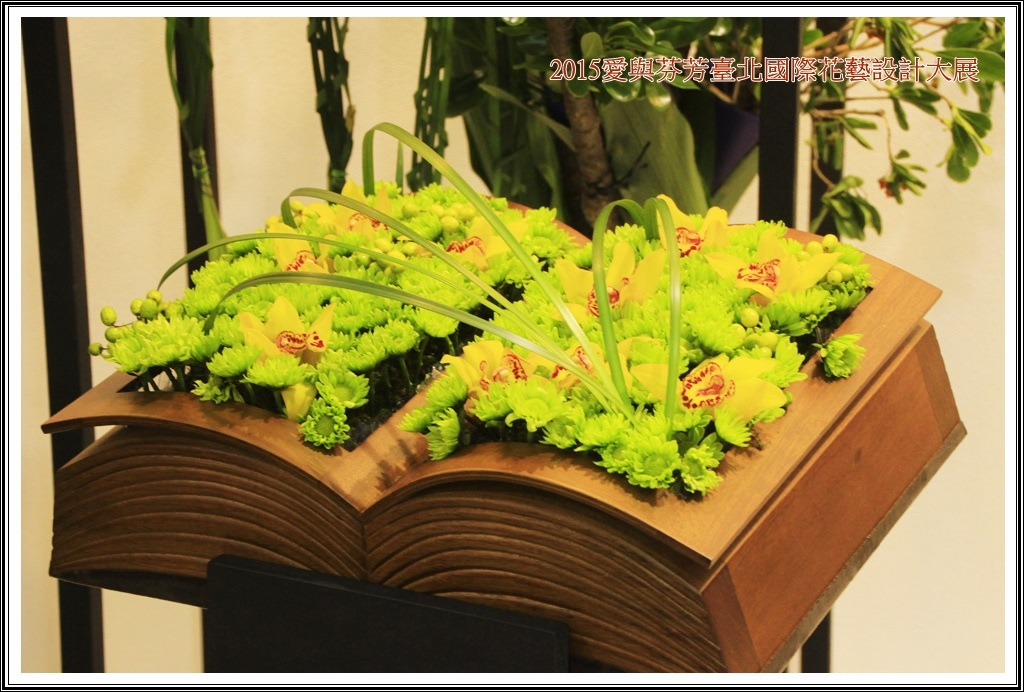 2015愛與芬芳臺北國際花藝設計大展110