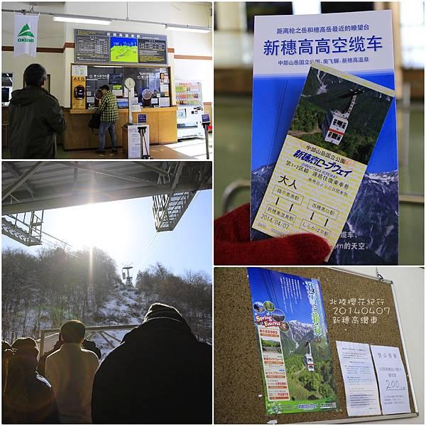 2014北陸櫻花紀行篇D3007