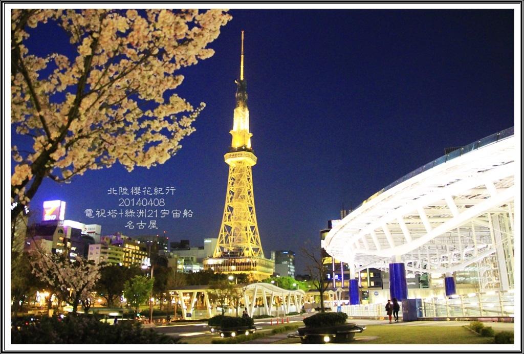 2014北陸櫻花紀行D4117