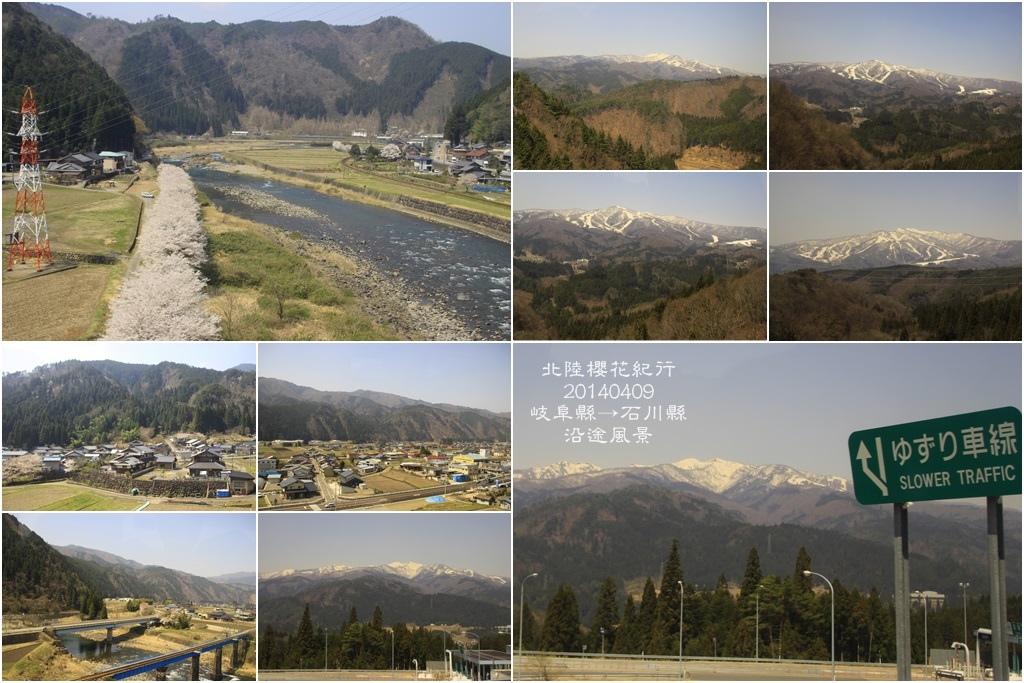 2014北陸櫻花紀行D5030
