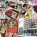 新田饅味屋 公館店