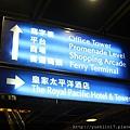 出發。中國客運碼頭
