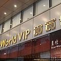 StarWorld VIP