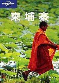 柬埔寨 LP.jpg