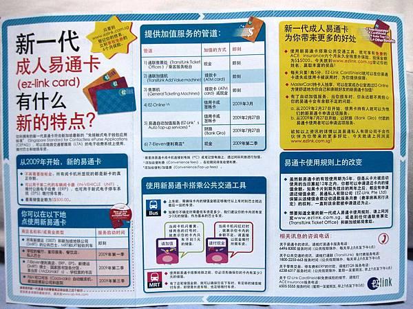 捷運卡介紹(英).JPG