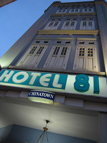 這就是八一旅館.JPG