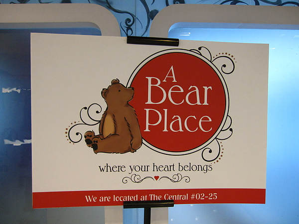 定製熊的店.JPG