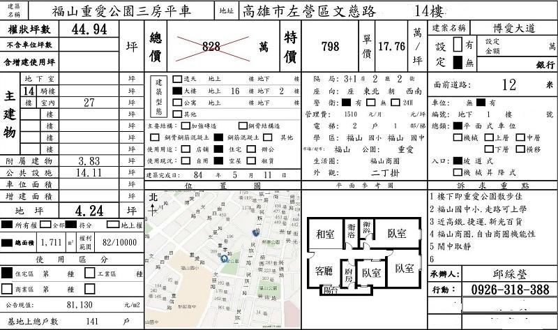 博愛大道-291號14F-2.jpg