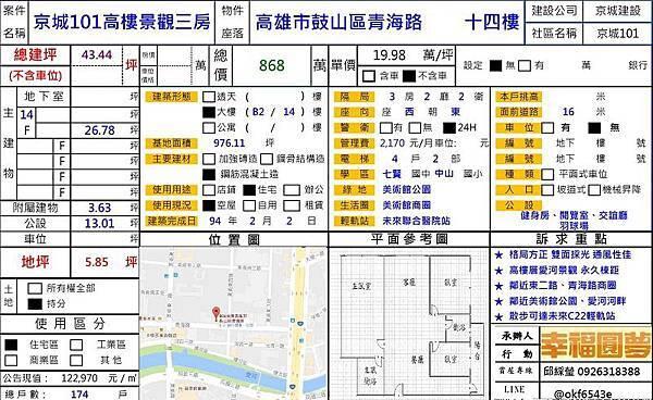 青海路76號14樓.jpg