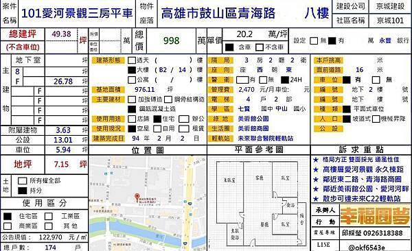 青海路八樓.jpg