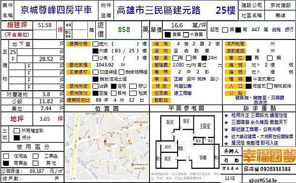 尊峰-建元街6號25F.JPG