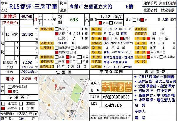 左營區立大路347號六樓之1(R15捷運三房平車).jpg